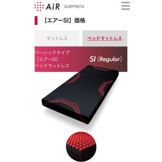 西川 - 【値下げ】西川AIRエアーSIセミダブルベッドマットレス
