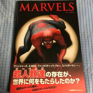 マーベル(MARVEL)のマ-ベルズ(アメコミ/海外作品)