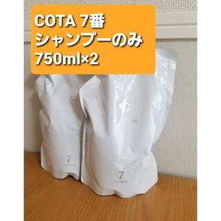 コタアイケア(COTA I CARE)のコタ アイケア COTA I CARE 7 シャンプー(シャンプー)