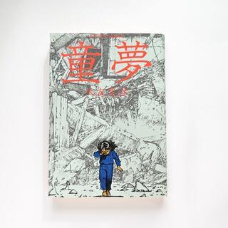 童夢(青年漫画)
