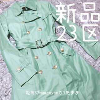 ニジュウサンク(23区)の新品♡春♡トレンチ♡トレンド♡オシャレ♡リアル映え♡モテ♡デート♡オン♡オフ♡(トレンチコート)