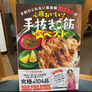 予約のとれない家政婦Makoの心底おいしい!手抜きご飯myベスト(料理/グルメ)
