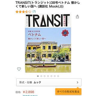コウダンシャ(講談社)のトランジット  ベトナム(地図/旅行ガイド)