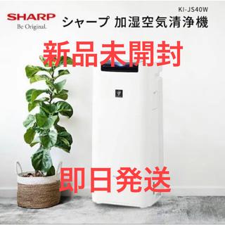 シャープ(SHARP)の【即日発送】SHARP KI-JS40-W(空気清浄器)