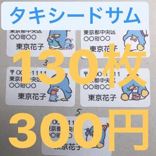 サンリオ タキシードサム 差出人シール 同番130枚(宛名シール)