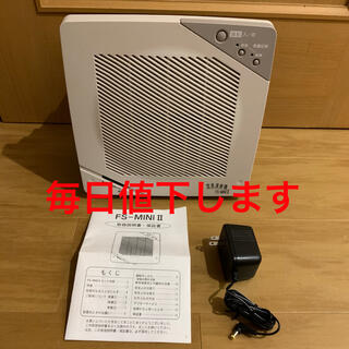 フイルドサイエンス FS-MINI Ⅱ 空気清爽機 空気清浄機 コロナ対策(空気清浄器)