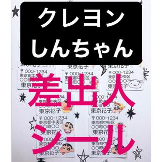 クレヨンしんちゃん 差出人シール 同番130枚(宛名シール)