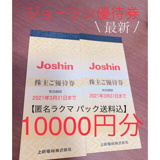 Joshin/上新電機 株主優待券1万円分(その他)