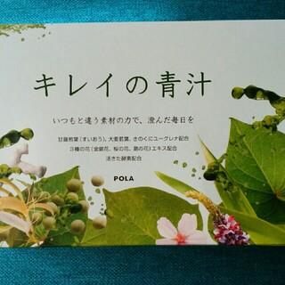 ポーラ(POLA)のポーラ☆青汁 30袋セット(青汁/ケール加工食品)