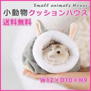 小動物 クッションハウス ハムスター ハウス 家 着ぐるみ 置物 小物 寝床(小動物)