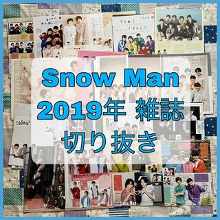 Snow Man 2019年 雑誌 切り抜き(アート/エンタメ/ホビー)