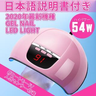ネイル ライト ジェルネイル ドライヤー 54W LED 韓国 硬化 ピンク(ネイル用品)