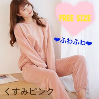 ❤︎もこもこ❤︎ ルームウェア パジャマ くすみピンク 長袖 上下セット 韓国(ルームウェア)