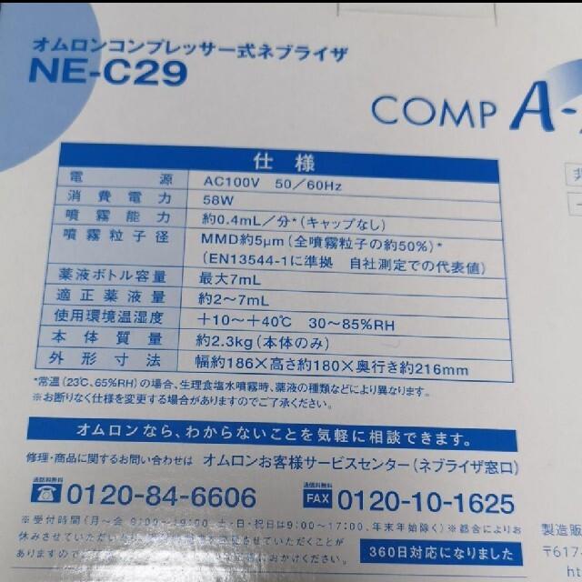 OMRON(オムロン)のコンプレッサー式ネブライザ NE-C29 キッズ/ベビー/マタニティの洗浄/衛生用品(その他)の商品写真