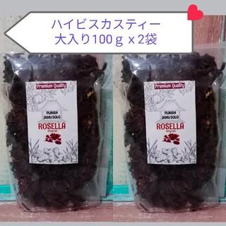 ハイビスカスティー ロゼラティー パープル 大入り100gx2袋(健康茶)