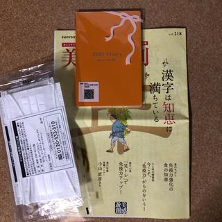 サントリー(サントリー)のウエルネス手帳(カレンダー/スケジュール)
