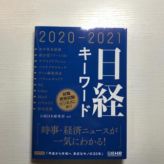 ニッケイビーピー(日経BP)の日経キーワード 2020-2021(ビジネス/経済)