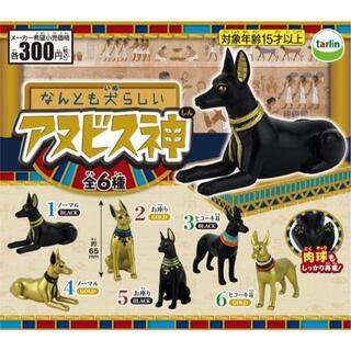 エポック(EPOCH)のなんとも犬らしい アヌビス神 全6種 ガチャ 犬 いぬ(その他)