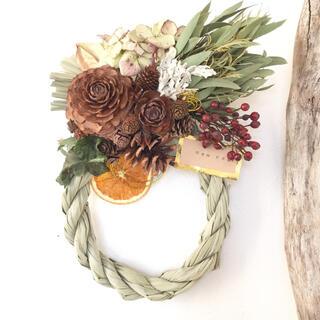 orange×green  お正月飾り しめ縄飾り ドライフラワーリース(ドライフラワー)