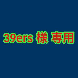 ナイキ(NIKE)の39ers 様 専用(アメリカンフットボール)