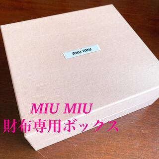 ミュウミュウ(miumiu)のMIUMIU 財布専用ボックス 美品(その他)