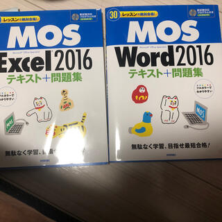 MOS - MOS Excel2016+Word2016 2冊セット