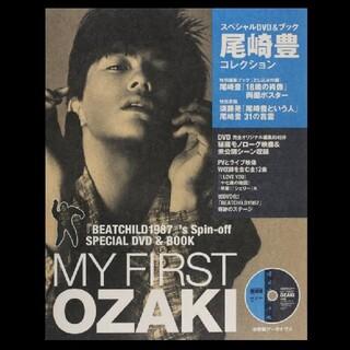 尾崎豊 MY FIRST OZAKI スペシャルDVD&BOOK(アート/エンタメ)