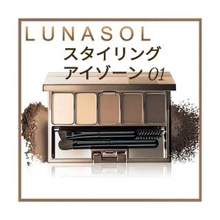 ルナソル(LUNASOL)の【新品】ルナソル スタイリングアイゾーンコンパクト Natural Brown(パウダーアイブロウ)