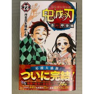 シュウエイシャ(集英社)の鬼滅の刃 23巻(少年漫画)