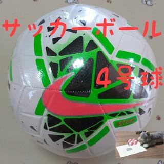 ナイキ(NIKE)のサッカーボール 4号球 NIKE 新品 未使用(ボール)