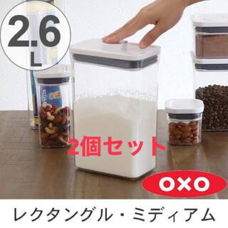 アクタス(ACTUS)の【2個セット】oxo ポップコンテナ ミディアムレクタングル(容器)