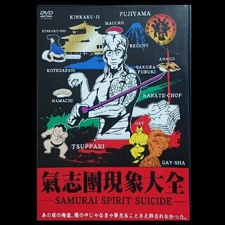 氣志團現象大全 (DVD)(ミュージック)