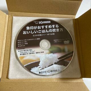 ゾウジルシ(象印)のおいしいごはんの炊き方 DVD 象印(趣味/実用)