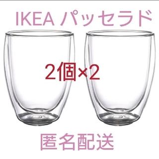 イケア(IKEA)の【新品未使用】IKEA PASSERAD パッセラド(グラス/カップ)