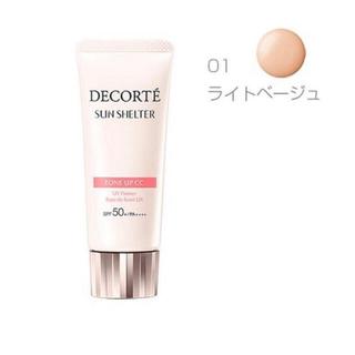 COSME DECORTE - コスメデコルテ 日焼け止め乳液【新品未開封】