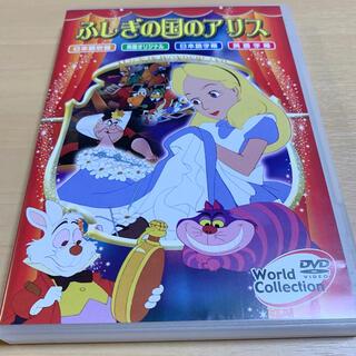 ディズニー(Disney)の*美品*ディズニー名作DVD ふしぎの国のアリス DVD(アニメ)