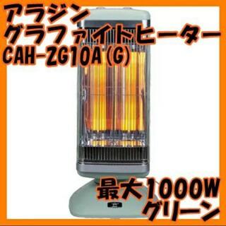 アラジン遠赤外線グラファイトヒーターCAH-2G10A(G)JP/グリーン(電気ヒーター)