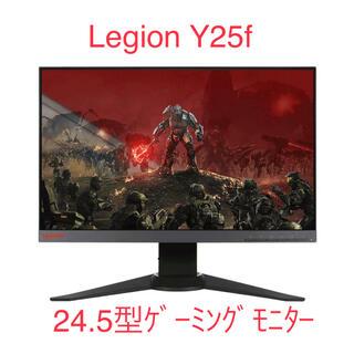 Lenovo - 新品 24.5型  Legion ゲーミング液晶モニター