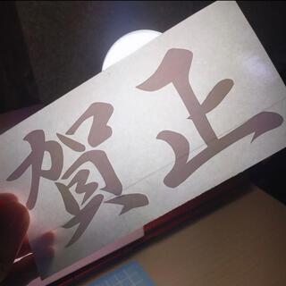賀正 ステッカー(しおり/ステッカー)