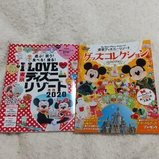 ディズニー(Disney)の東京ディズニーリゾートガイド2冊セット。(ファッション/美容)