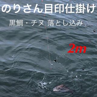 チヌ・黒鯛 落とし込み のりさん目印仕掛け❗️ 2m(釣り糸/ライン)