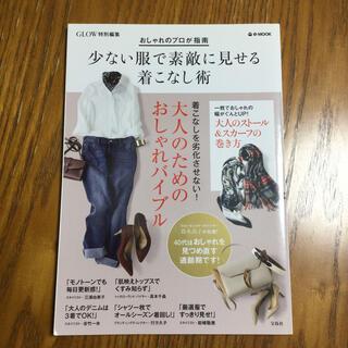 タカラジマシャ(宝島社)の少ない服で素敵に見せる着こなし術 おしゃれのプロが指南(ファッション/美容)