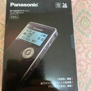 パナソニック(Panasonic)のパナソニック ワンセグ fm am 3バンドレシーバー rf-nd50tv-t(ラジオ)