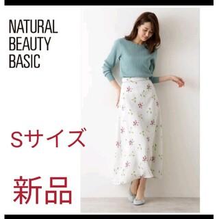 ナチュラルビューティーベーシック(NATURAL BEAUTY BASIC)の新品未使用 natural beauty basic ロングスカート Sサイズ(ロングスカート)