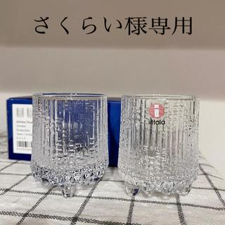 イッタラ(iittala)のさくらい様専用  iittala イッタラ ウルティマツーレ(グラス/カップ)