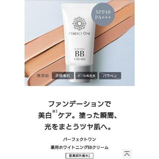 パーフェクトワン(PERFECT ONE)のパーフェクトワン薬用ホワイトニングBBクリーム(ぶるたん様専用)  (BBクリーム)