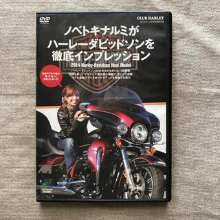 ハーレーダビッドソン(Harley Davidson)のクラブハーレーDVD ハーレーダビッドソンを徹底インプレッション(趣味/実用)