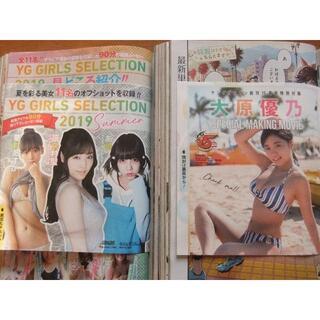 スクウェアエニックス(SQUARE ENIX)のアイドル・グラドル付録DVDバラ売 2枚目以降300円 大原優乃 似鳥沙也加(アイドル)