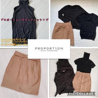 プロポーションボディドレッシング(PROPORTION BODY DRESSING)のプロポーションボディドレッシング お得セット!(セット/コーデ)