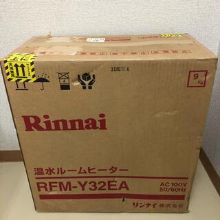 リンナイ  温水ルームヒーター RFM-Y32EA